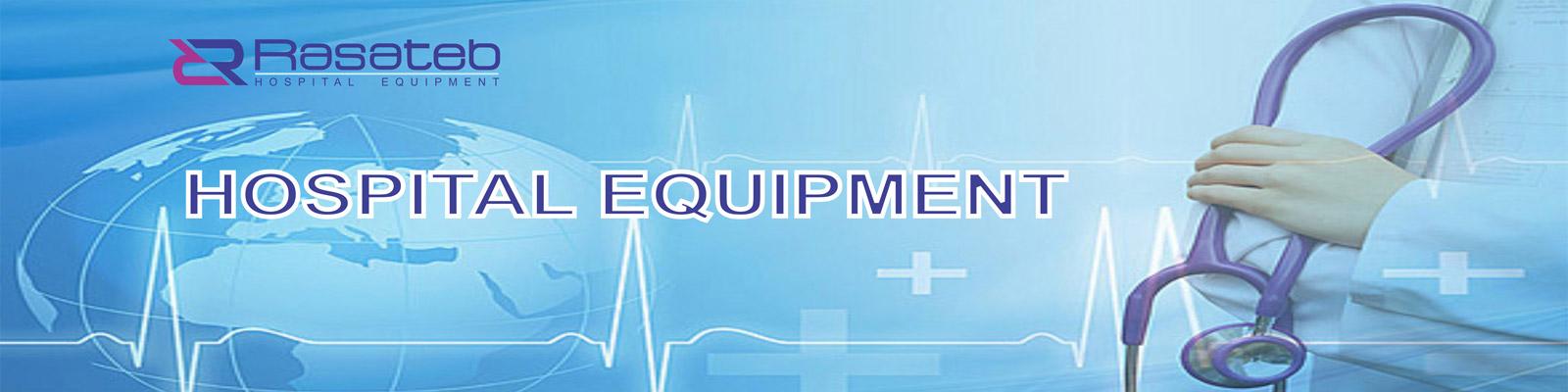 شرکت راهخیان سلامت طب البرز تولید کننده و وارد کننده تجهیزات پزشکی