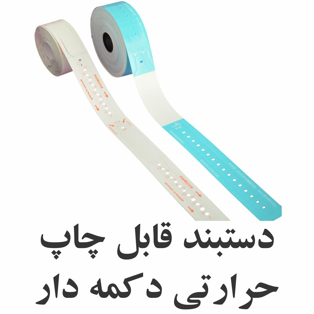 دستبند بیمار قابل چاپ