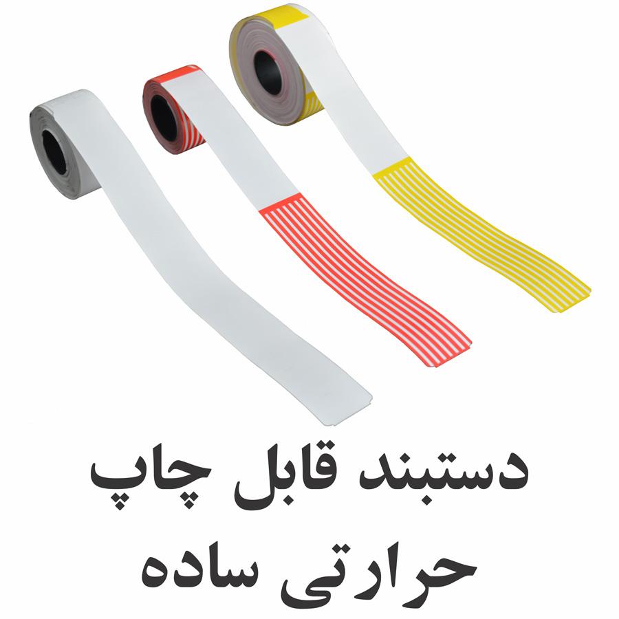 دستبند بیمار قابل چاپ ساده