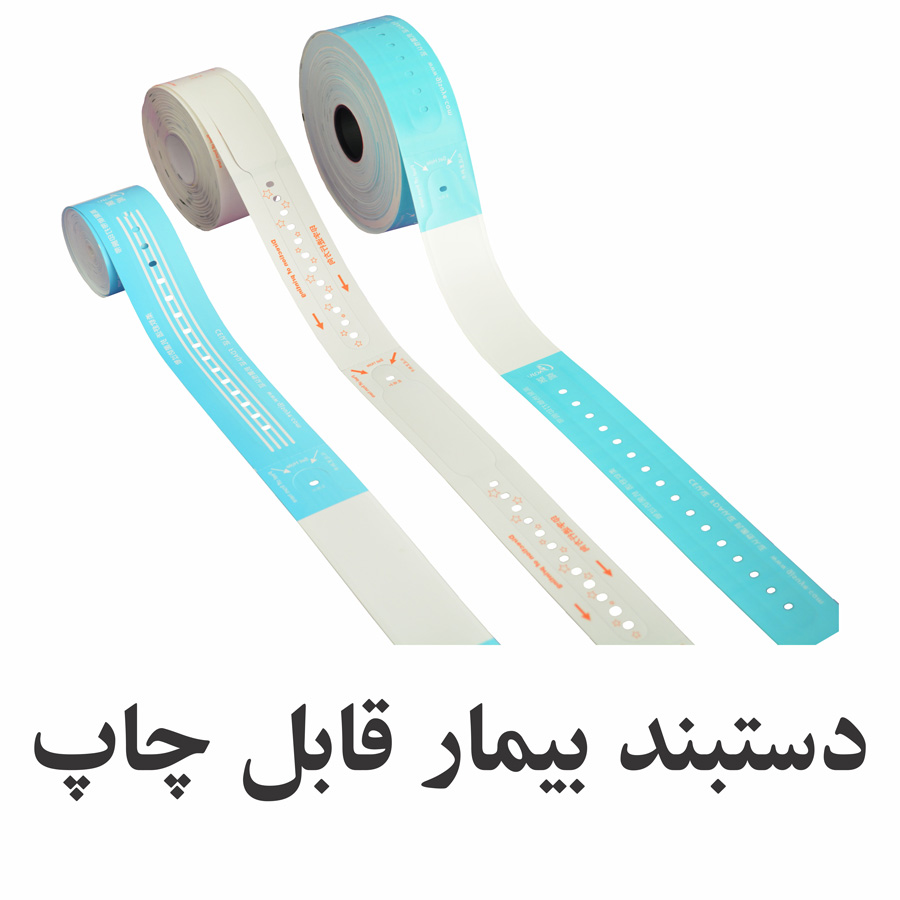 دستبند بیمار قابل چاپ با پرینتر دستبند بیمار