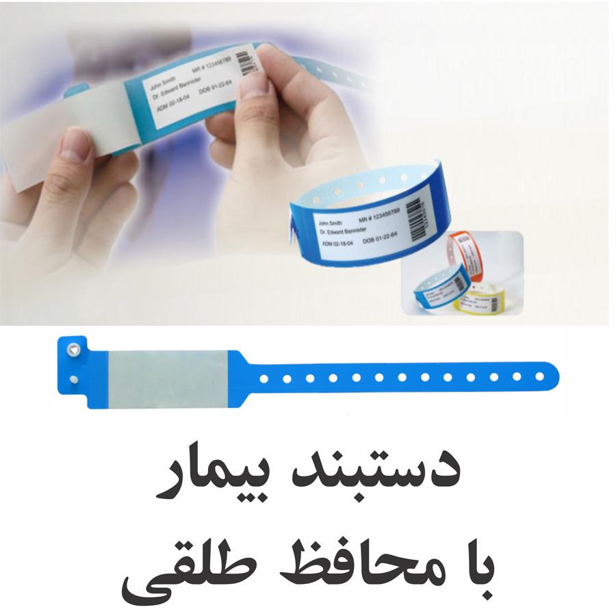 دستبند بیمار پلاستیکی با شیلد محافظ