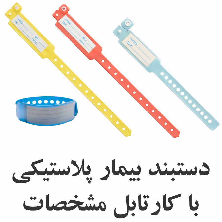دستبند بیمار پلاستیکی با کارتابل مشخصات