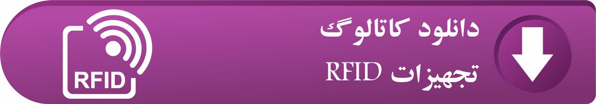 کاتالوگ تجهیزات RFID